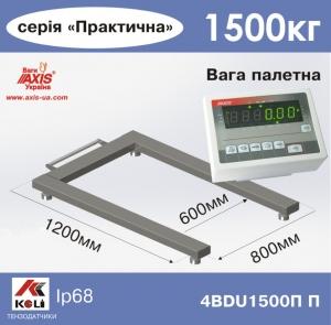 Ваги палетні 4BDU1500П-П ПРАКТИЧНИЙ