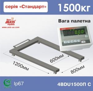 Ваги палетні 4BDU1500П-С СТАНДАРТ