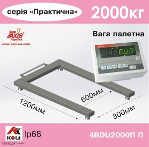 Ваги палетні 4BDU2000П-П ПРАКТИЧНИЙ