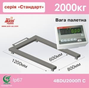 Ваги палетні 4BDU2000П-С СТАНДАРТ