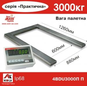Ваги палетні 4BDU3000П-П ПРАКТИЧНИЙ