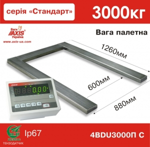 Ваги палетні 4BDU3000П-С СТАНДАРТ