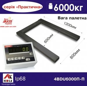 Ваги палетні 4BDU6000П-П ПРАКТИЧНИЙ