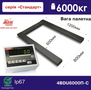 Ваги палетні 4BDU6000П-С СТАНДАРТ