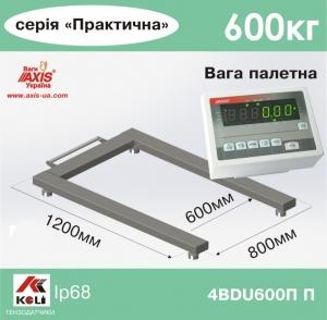 Ваги палетні 4BDU600П-П ПРАКТИЧНИЙ