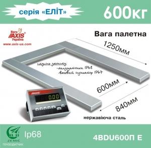 Весы паллетные AXIS 4BDU600П-Е Элит