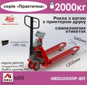 Весы-рокла 4BDU2000Р-В-П AXIS Практический с принтером этикеток