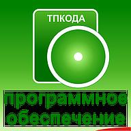 Програмне забезпечення ТПКОДА  для лабораторних ваг Certus