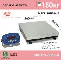 Весы товарные AXIS BDU150-0808-Б Бюджет