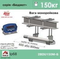 Ваги монорейкові AXIS 2BDU150М Бюджет