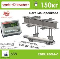 Ваги монорейкові AXIS 2BDU150М Стандарт