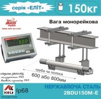 Ваги монорейкові AXIS 2BDU150М Еліт