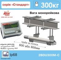 Весы монорельсовые AXIS 2BDU300М Стандарт