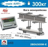 Ваги монорейкові AXIS 2BDU300М Еліт