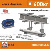 Ваги монорейкові AXIS 2BDU600М Бюджет