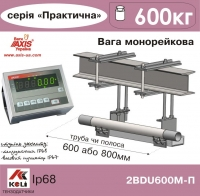 Ваги монорейкові AXIS 2BDU600М Практичний