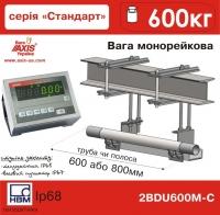 Ваги монорейкові AXIS 2BDU600М Стандарт