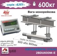 Ваги монорейкові AXIS 2BDU600М Еліт