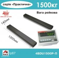Рейкові ваги AXIS 4BDU1500P-П Практичний