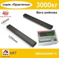 Рейкові ваги AXIS 4BDU3000P-П Практичний