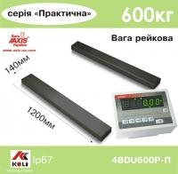 Рейкові ваги AXIS 4BDU600P-П Практичний