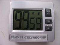 Часы сигнальные лабораторные