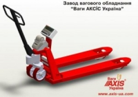 Промислові складські ваги-рокла Р-В гідравлічні c принтером AXIS
