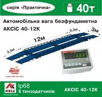 Весы автомобильные 40т безфундаментные 12м АКСИС 40-12-К-П