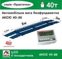 Весы автомобильные 40т безфундаментные 8м АКСИС 40-8-К-П