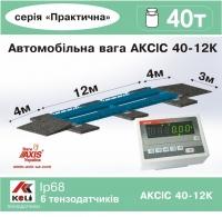 Весы автомобильные 40т фундаментные 12м АКСИС 40-12-К-П