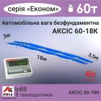 Весы автомобильные 60т 18м АКСИС 60-18-К-Э