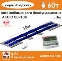 Весы автомобильные 60т безфундаментные 18м АКСИС 60-18-К-Б
