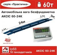 Весы автомобильные 60т безфундаментные 24м АКСИС 60-24-К-П