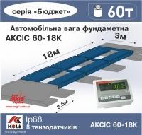 Весы автомобильные 60т фундаментные 18м АКСИС 60-18-К-Б