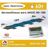 Весы автомобильные 60т фундаментные 18м АКСИС 60-18-К-П