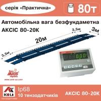 Весы автомобильные 80т безфундаментные 20м АКСИС 80-20-К-П