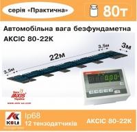 Весы автомобильные 80т безфундаментные 22м АКСИС 80-22-К-П