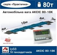 Весы автомобильные 80т фундаментные 18м АКСИС 80-18-К-П