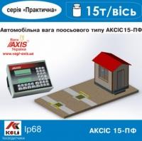 Весы автомобильные подкладные АКСИС15-П Ф (в динамике)