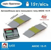 Весы автомобильные подкладные поосевова взвешивания АКСИС 15-П