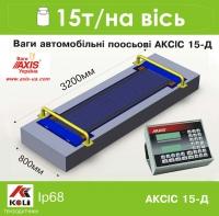 Весы автомобильные поосевые АКСИС 15-Д