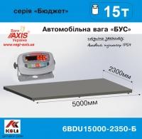 """Весы автомобильные """"Бус"""" 6BDU15000-2350-Б AXIS"""