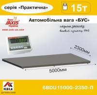 """Весы автомобильные """"Бус"""" 6BDU15000-2350-П AXIS"""