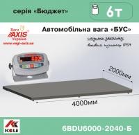 Весы автомобильные 60т фундаментные 24м АКСИС 60-24-К-П