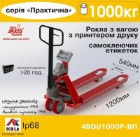 Ваги-рокла 4BDU1000Р-В-П AXIS практичний з принтером етикеток