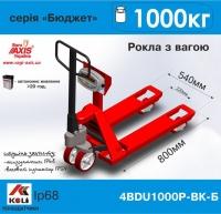 Ваги-рокла 4BDU1000Р-ВК-Б Бюджет AXIS (коротка вила)