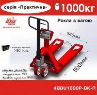 Ваги-рокла 4BDU1000Р-ВК-П Практичний AXIS короткі вили