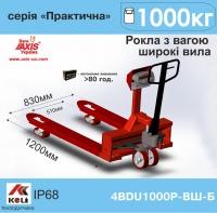 Ваги-рокла 4BDU1000Р-ВШ-Б AXIS Бюджет з широкими