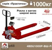 Ваги-рокла 4BDU1000Р-ВШ-П AXIS Практичний з широкими вилами 830мм