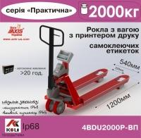 Ваги-рокла 4BDU2000Р-В-П Axis практичний з принтером етикеток